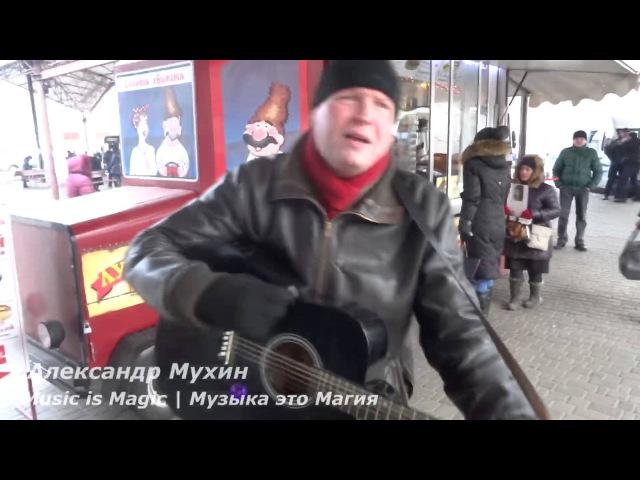 Александр Мухин «Ночь накануне Рождества» - Валерий Меладзе - притомился Ангел м...