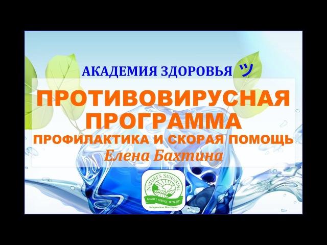 Елена Бахтина. Противовирусная программа. Профилактика и скорая помощь