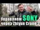 Теперь SONY управляется с Zhiyun Crane 2 Свершилось