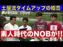 Hot-Version VOL.22 — 土屋流タイムアップ塾に素人時代のNOB谷口が!