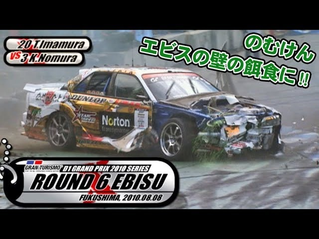 Video Option VOL 199 D1GP 2010 Rd 6 at Ebisu Circuit Tsuiso BEST16