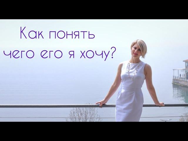 Чего я хочу? Как понять себя? История из жизни