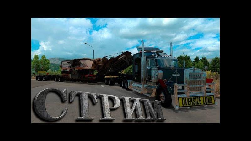 American Truck Simulator Multiplayer СТРИМ КООП В колонне на восток