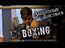UnBoxing Защитные действия в боксе / Protective actions