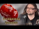 Рок-Острова - Промо-Микс № 1 Песни из нового альбома