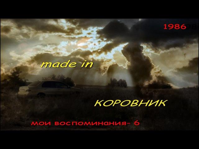 1986 КОРОВНИК ( мои воспоминания-6)