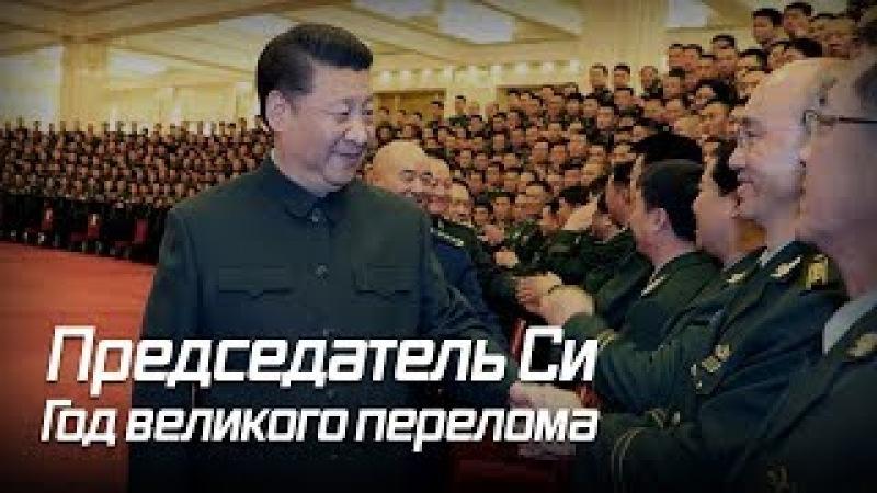Председатель Си. Год великого перелома. Николай Вавилов