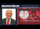 Джимми Картер: «Руководители Северной Кореи не сумасшедшие». | www.kla.tv