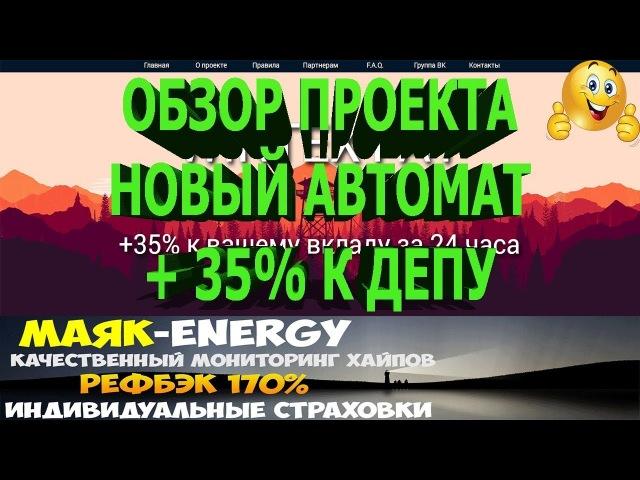 WINTEX-PAY НОВЫЙ ПРОЕКТ НА ПОЛНОМ АВТОМАТЕ И НАШ РЕФБЕК 170%