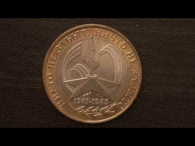 Обзор: Монета 10 рублей 60-я годовщина Победы в Великой Отечественной войне 1941-1945 гг