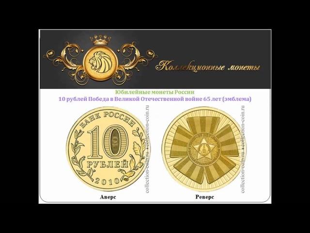 10 рублей Победа в Великой Отечественной войне 65 лет (эмблема) 2010 года выпуска