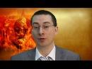 Тезис 83 Католическая православная и протестантские церкви лжецеркви Обман дьявола
