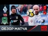Динамо — Краснодар