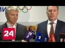 Колобков интересы отстраненных от Игр спортсменов будем защищать Россия 24