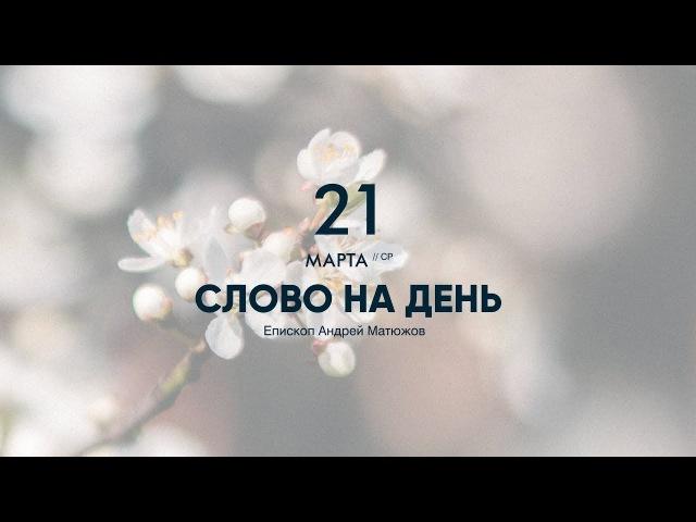 Слово на день 21.03.2018 Понимание библии