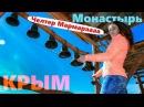 Монастырь с летучими мышами Челтер Мармара вечная жизнь в пещере Крыма