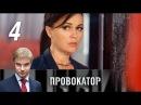 Провокатор. 2 сезон. 4 серия. Детектив, приключения, боевик @ Русские сериалы