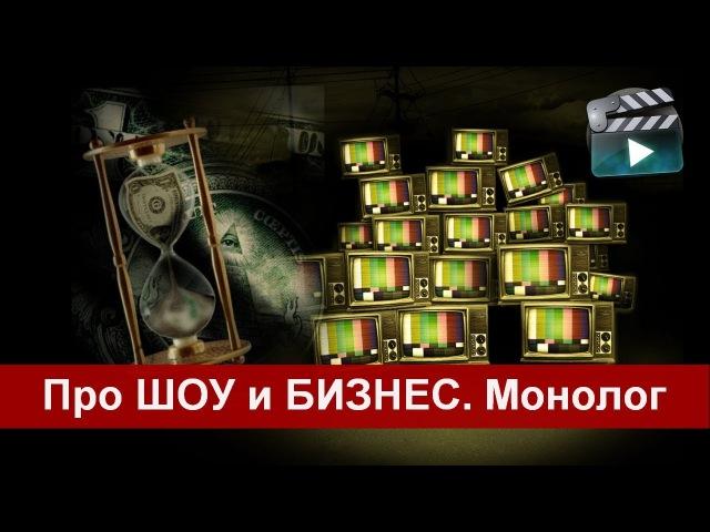Про ШОУ и БИЗНЕС. Монолог / Тоха Ха