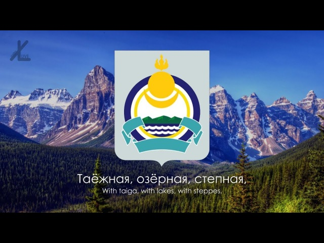 Anthem of Buryatia -