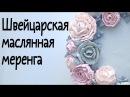 Кремовые цветы🌸швейцарская маслянная меренга🌸 Buttercream flowers