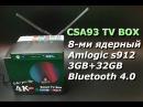 Обзор CSA93 Android tv box 4k S912, 3GB RAM, 32GB ROM, Android 6.0, Bluetooth 4.0