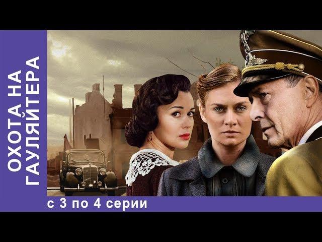Охота На Гауляйтера Все серии с 3 по 4 Военная Драма Военный Фильм StarMedia