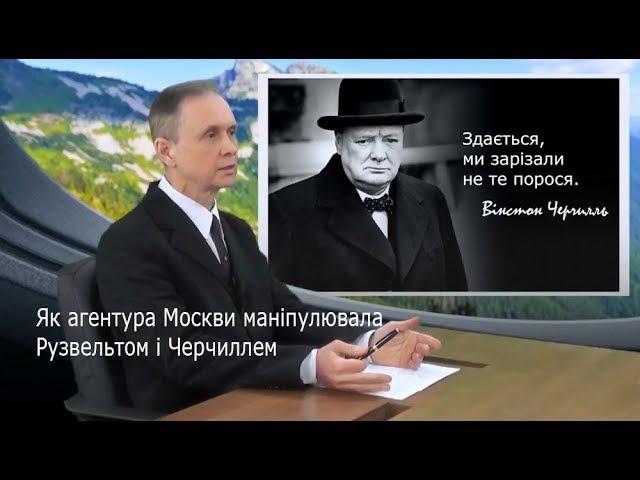 Україна, США, Британія – історичні підстави геополітичного союзу