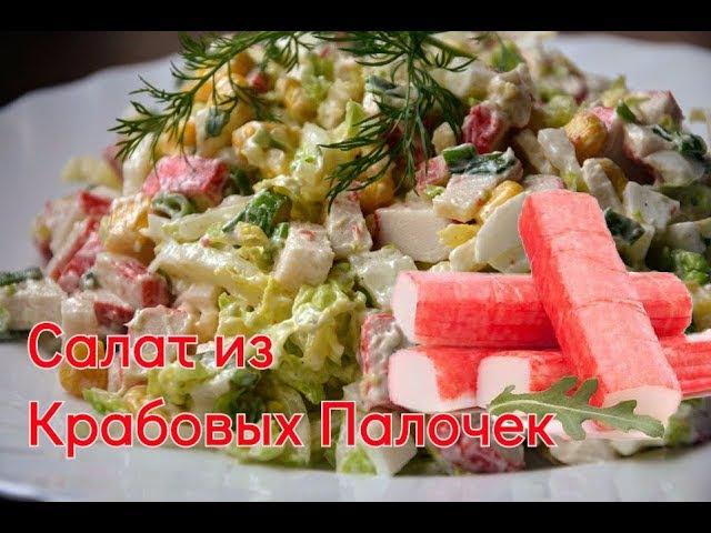 ✧ ОЧЕНЬ ВКУСНЫЙ САЛАТ ИЗ КРАБОВЫХ ПАЛОЧЕК [Просто и Быстро] ✧ Salad of crab sticks ✧ Марь ...