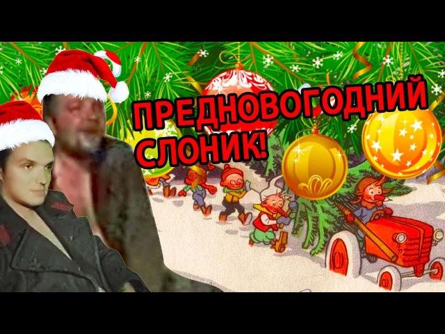 Предновогодний Слоник MMV ( песенка про 5 минут)