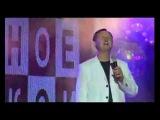 Cool Music Александр Пашанов - Стриптизер (Live)