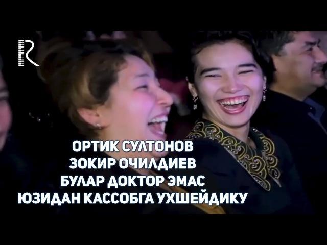 Ортик Султонов - Зокир Очилдиев - Булар доктор эмас юзидан кассобга ухшейдику