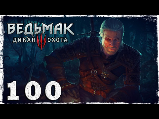 [PS4] Witcher 3: Wild Hunt. 100 (1/2): Главоглаз и трутни.