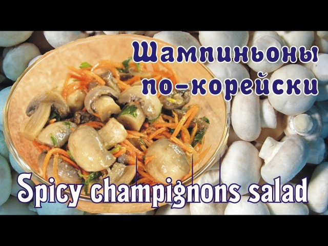 Шампиньоны по-корейски / Korean style champignons salad