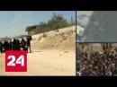 Боевики в Сирии готовили провокацию с химоружием - Россия 24