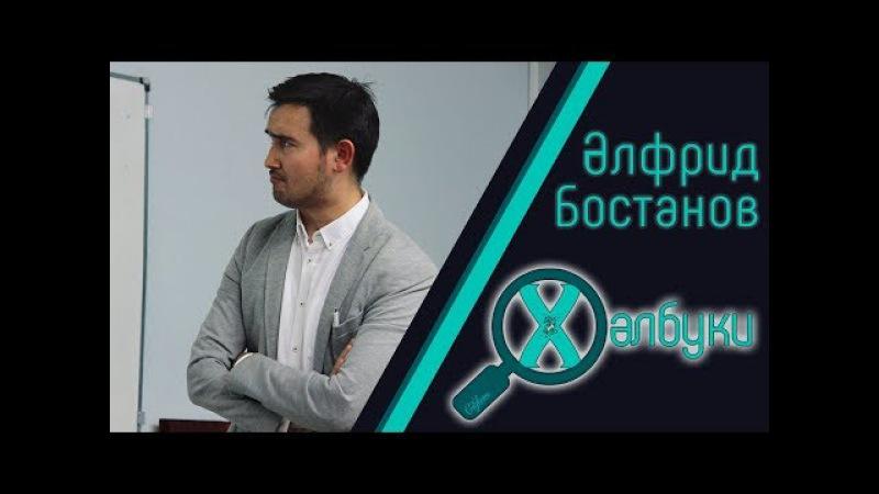 Совет чорындагы дини шигърият Хәлбуки Лекторийлар Әлфрид Бостанов