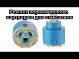 Ремонт керамического картриджа(кран-буксы) для смесителя htvjyn rthfvbxtcrjuj rfhnhbl;f(rhfy-,ercs) lkz cvtcbntkz