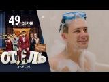 Отель Элеон -  7 серия 3 сезон 49 серия - комедия HD