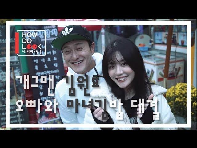 대한민국 최고의 개그맨, 김원효 오빠와 마녀김밥에서 대결 [ 나어때보영? ]