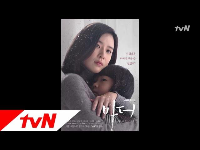 Mother [마더 무빙포스터] 이보영의 따뜻한 포옹, 애틋한 눈빛 170124 EP.1