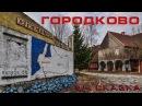 Сталк ВЧ 68443. поселок Городково. Достопримечательности Калининграда 56
