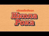 Школа рока (новые серии с 27 января) на русском АНОНС