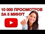 Как Набрать Много Просмотров на YouTube | 10 000 Просмотров за 5 минут
