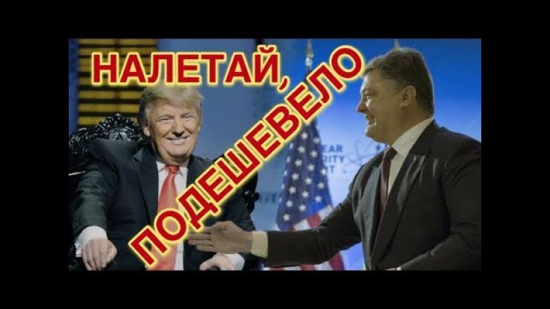 Порошенко продал американцам кусок Украины за $1 млрд.