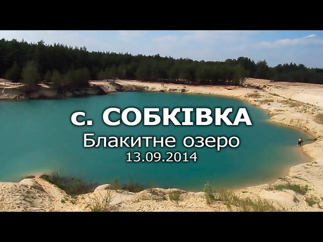 Собківка Блакитне озеро / Собковка Голубое озеро