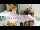 Корисний сніданок з Софою./ Breakfast. Good morning