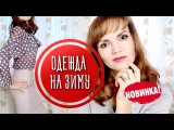 Одежда на зиму  H&ampM, Lime, M&ampS, Снежная королева  Nataly4you