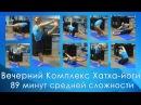 Вечерний Комплекс Хатха йоги Средней сложности 89 мин укрепляющая практика