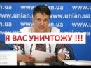 Новости с Киева ! 20.03.18 Надежда Савченко раскрыла засекреченные данные в Верховной Раде