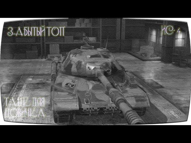 Wot Blitz | ЗАБЫТЫЙ ВСЕМИ ТОП | ТОП ДЛЯ НОВИЧКА