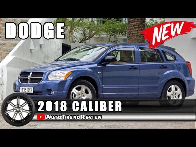 2018 Dodge Caliber Обзор Характеристики Цена
